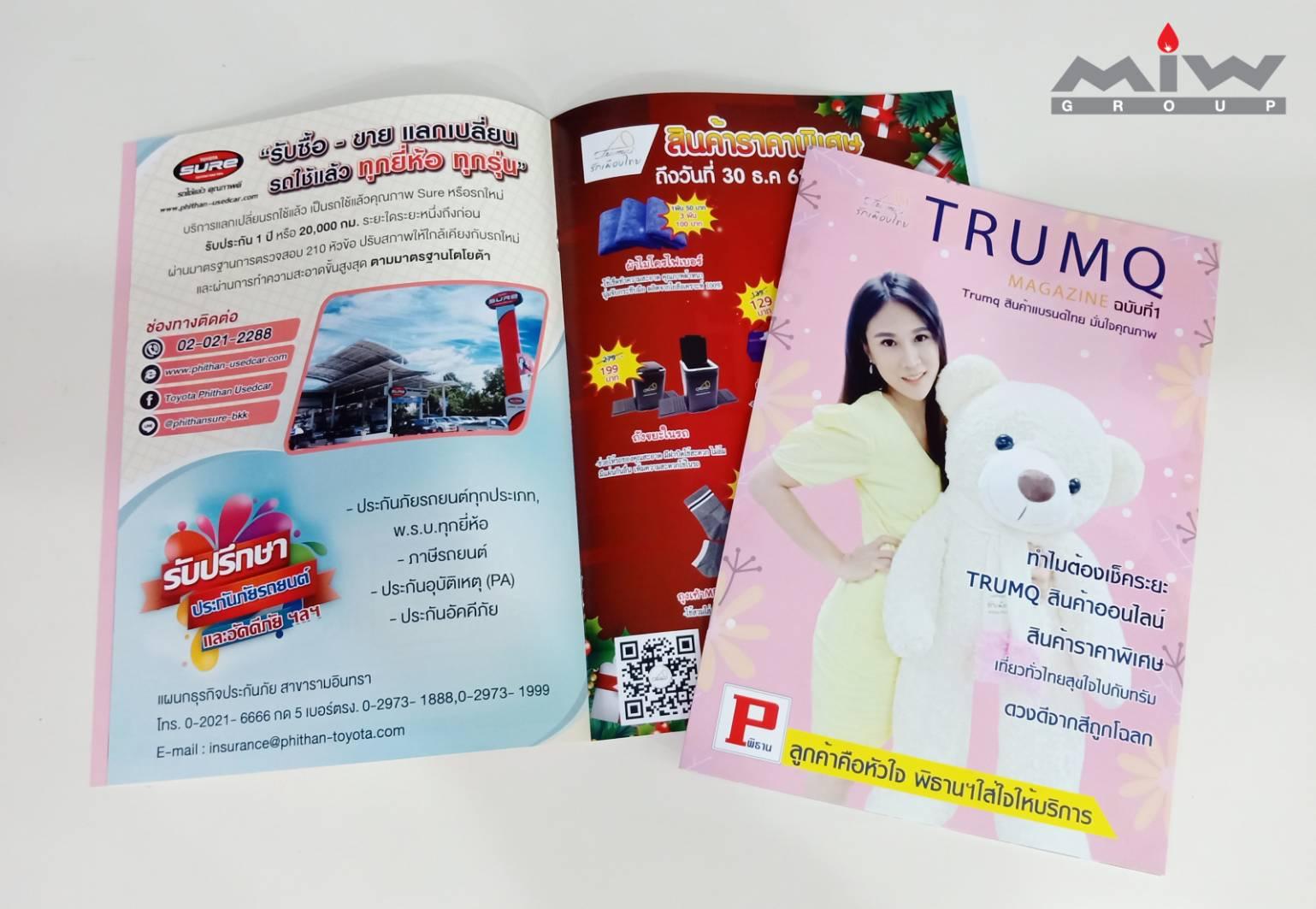 06.12 - งานนิตยสาร TRUMQ