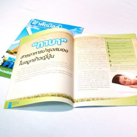 Journal 2 450x450 - วารสาร (Journal)