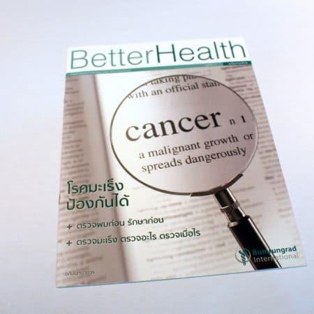 Journal 5 450x450 - วารสาร (Journal)