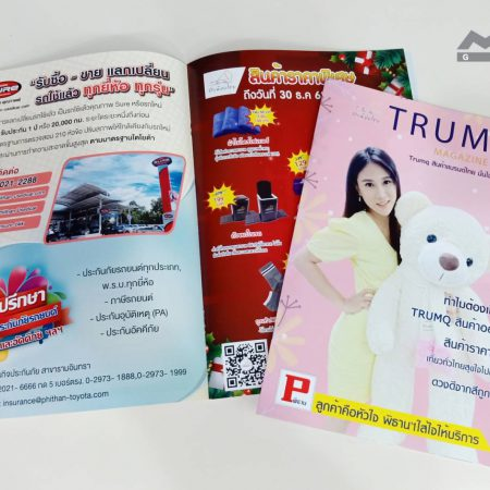 Magazine 6 450x450 - นิตยสาร,แม็กกาซีน (Magazine)