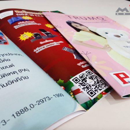 Magazine 7 450x450 - นิตยสาร,แม็กกาซีน (Magazine)