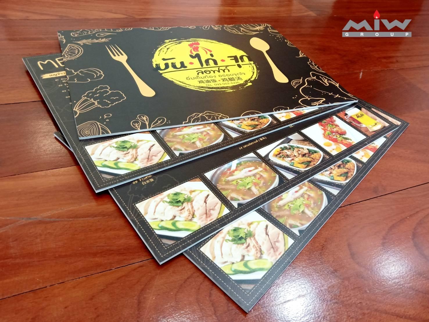 19.09 1 - งานเมนูอาหารร้าน มัน-ไก่-จุก ลอฟท์