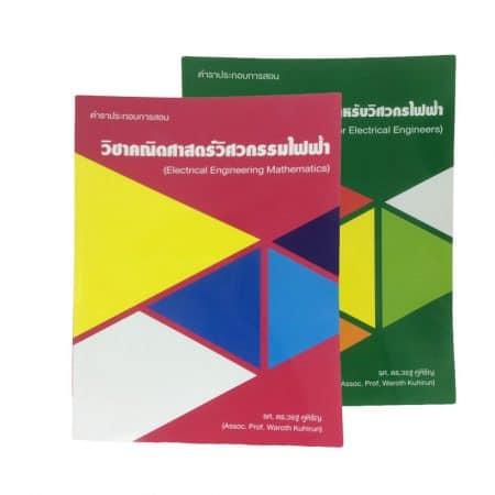 Book 5 450x450 - หนังสือ (Book)