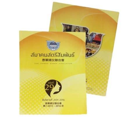 Book 6 450x450 - หนังสือ (Book)