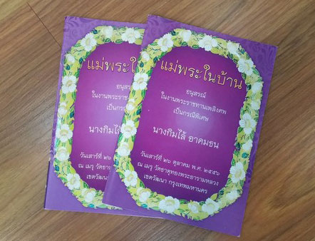 Funeralbooks 2 - หนังสืองานศพ (Funeralbooks)