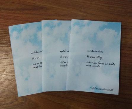 Funeralbooks 4 - หนังสืองานศพ (Funeralbooks)