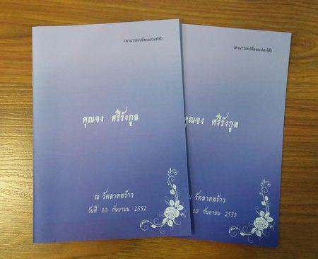 Funeralbooks 5 450x366 - หนังสืองานศพ (Funeralbooks)