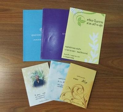 Funeralbooks 6 - หนังสืองานศพ (Funeralbooks)