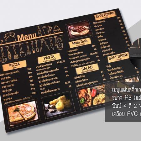 Menu 3 450x450 - เมนูอาหาร (Menu)