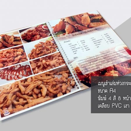 Menu 41 450x450 - เมนูอาหาร (Menu)