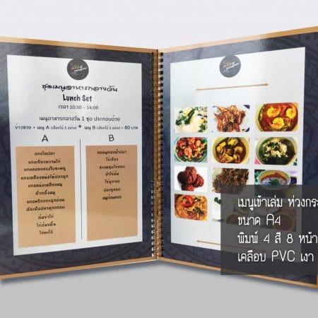 Menu 42 450x450 - เมนูอาหาร (Menu)