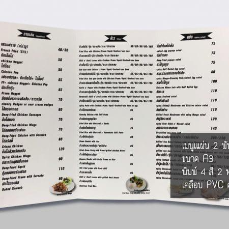 Menu 9 450x450 - เมนูอาหาร (Menu)