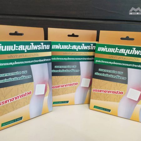 Packaging 43 450x450 - กล่องบรรจุภัณฑ์ (Packaging)