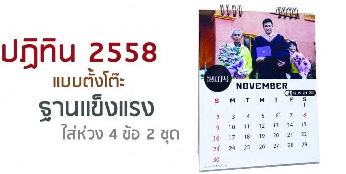 Calendar 2 - ปฏิทินตั้งโต๊ะ (Calendar)