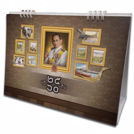 Calendar 9 450x450 - ปฏิทินตั้งโต๊ะ (Calendar)