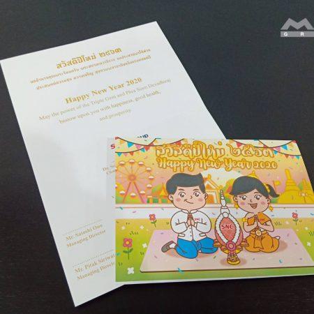 Invitation card 15 1 450x450 - การ์ดเชิญ (Invitation card)