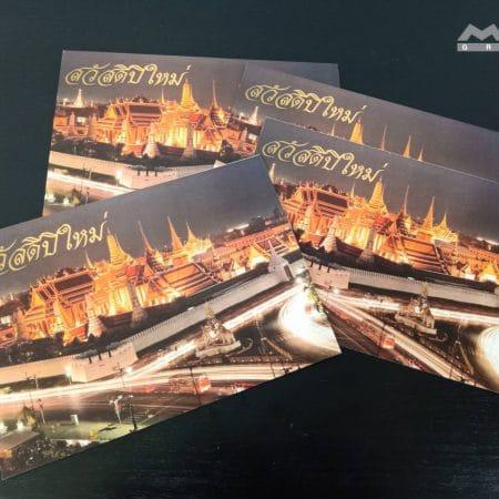 Invitation card 18 1 450x450 - การ์ดเชิญ (Invitation card)