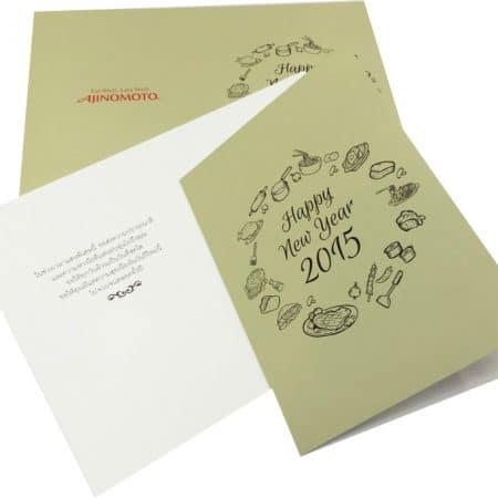 Invitation card 2 2 450x450 - การ์ดเชิญ (Invitation card)