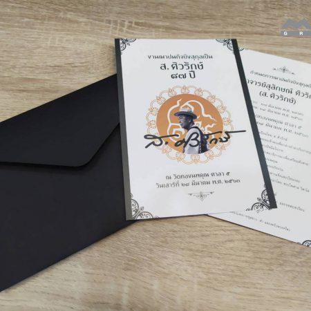 Invitation card 23 1 450x450 - การ์ดเชิญ (Invitation card)