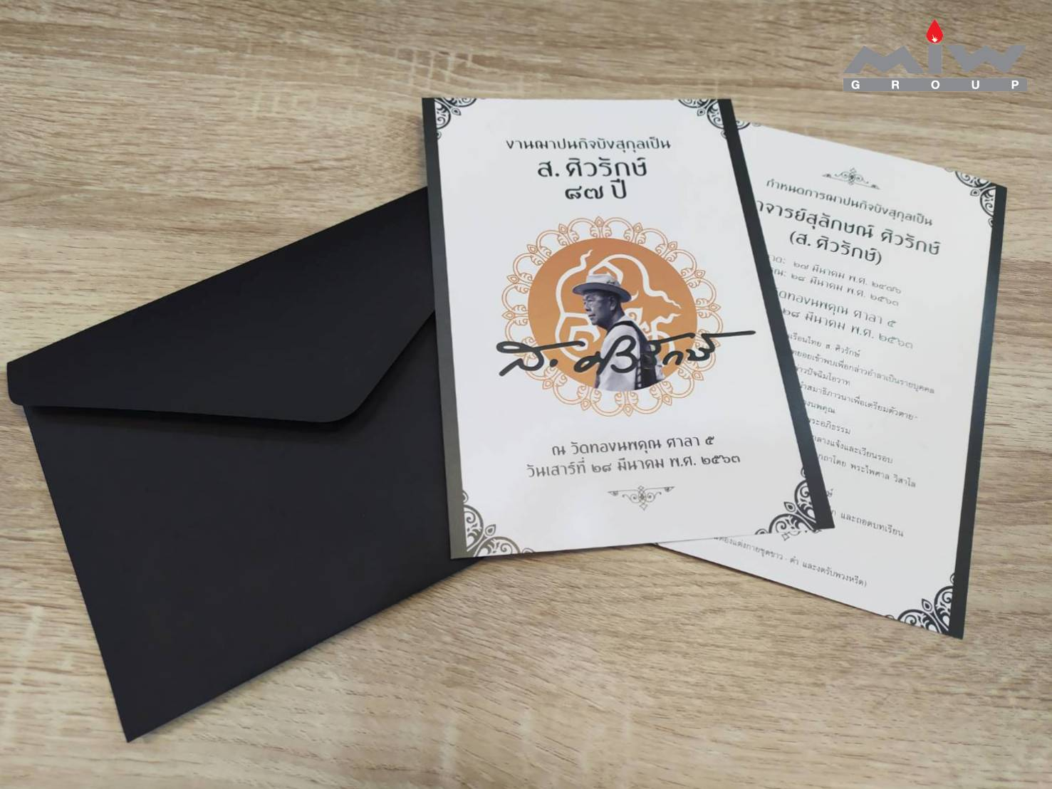 Invitation card 24 - การ์ดเชิญ (Invitation card)