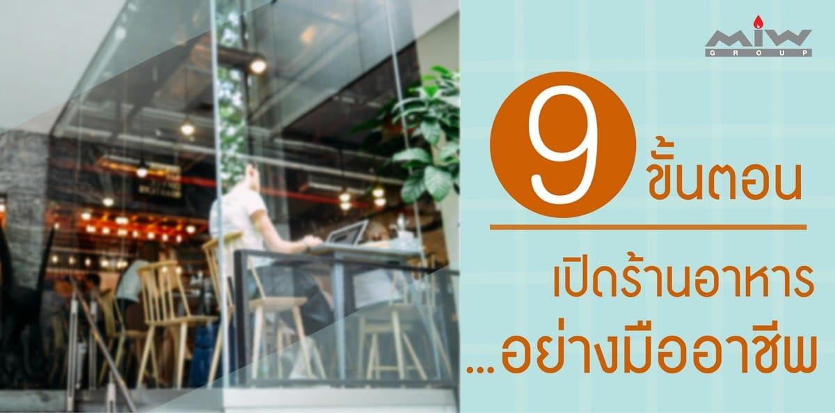 file content 9ขั้นตอน 810x400 04 - 9 ขั้นตอนเปิดร้านอาหารอย่างมืออาชีพ