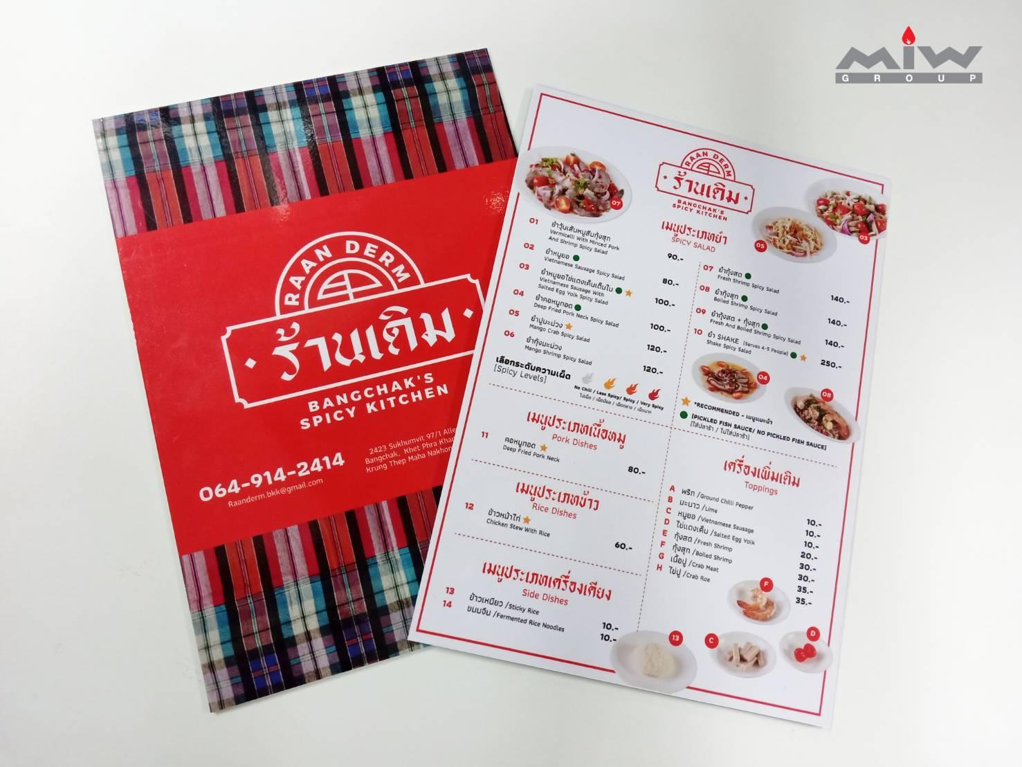 23.08 - งานเมนูอาหารร้านเดิม