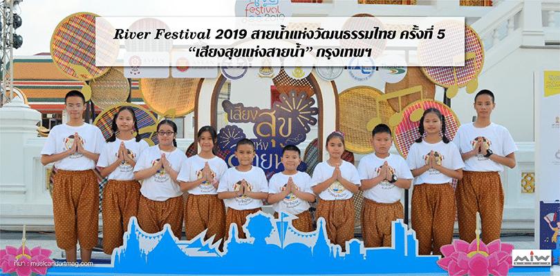 Website ปักหมุดงานลอยกระทง 5 ที่ทั่วไทย 2 - ปักหมุดงานลอยกระทง 5 ที่ทั่วไทย ดื่มด่ำบรรยากาศและกิจกรรมแบบจัดเต็ม