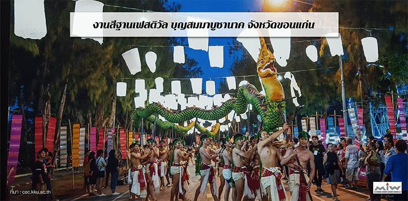 Website ปักหมุดงานลอยกระทง 5 ที่ทั่วไทย 5 - ปักหมุดงานลอยกระทง 5 ที่ทั่วไทย ดื่มด่ำบรรยากาศและกิจกรรมแบบจัดเต็ม