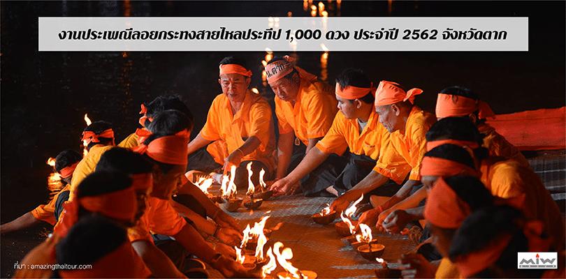 Website ปักหมุดงานลอยกระทง 5 ที่ทั่วไทย 6 - ปักหมุดงานลอยกระทง 5 ที่ทั่วไทย ดื่มด่ำบรรยากาศและกิจกรรมแบบจัดเต็ม