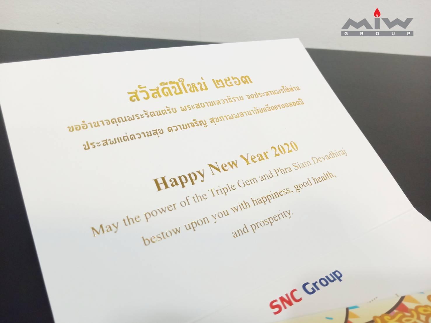 204074 - งานการ์ด SNC สวัสดีปีใหม่ 2563 พร้อมซอง