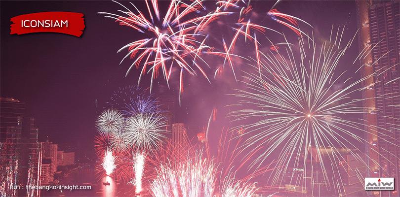 Website ชวนฉลองส่งท้ายปี 5 สถานที่เคาท์ดาวน์รับปีใหม่ 2020 3 - ชวนฉลองส่งท้ายปี! 5 สถานที่เคาท์ดาวน์รับปีใหม่ 2020 มีที่ไหนน่าไปบ้าง