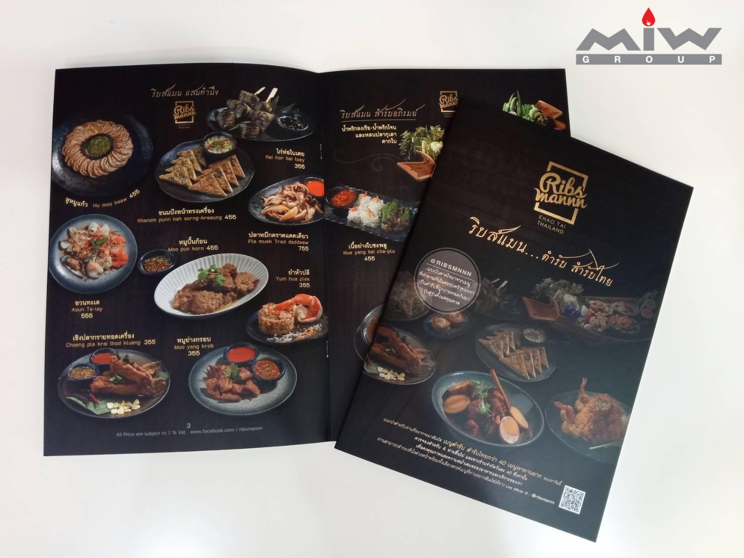 27.12 - งานเมนูอาหารร้านริบส์แมน..ตำรับ สำรับไทย