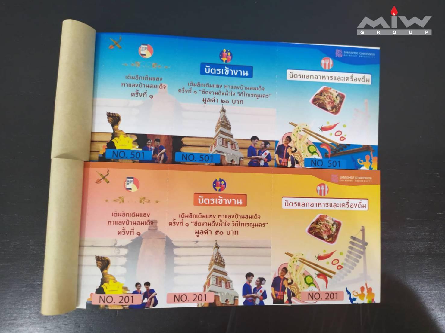 234190 - งานคูปองบัตรเข้างานเติมฮักเติมแฮง พาแลงบ้านสมเด็จ