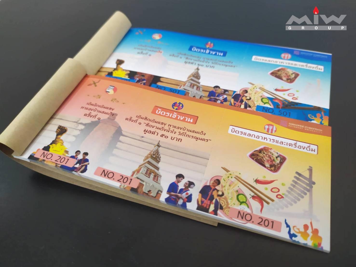 234192 - งานคูปองบัตรเข้างานเติมฮักเติมแฮง พาแลงบ้านสมเด็จ