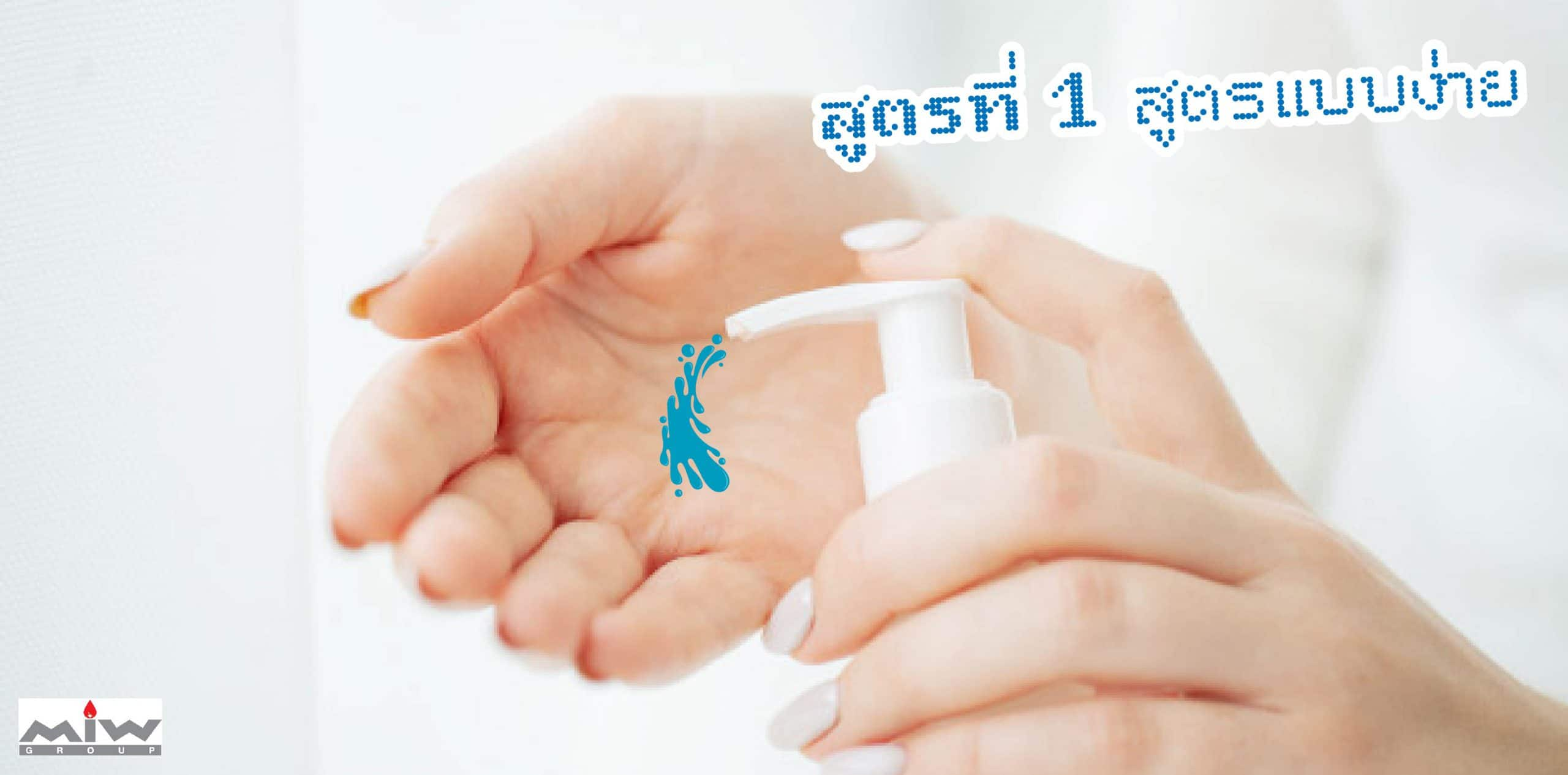1 สูตรแบบง่าย scaled - 3 สูตรทำเจลล้างมือ ต้านเชื้อโรคด้วยตนเอง