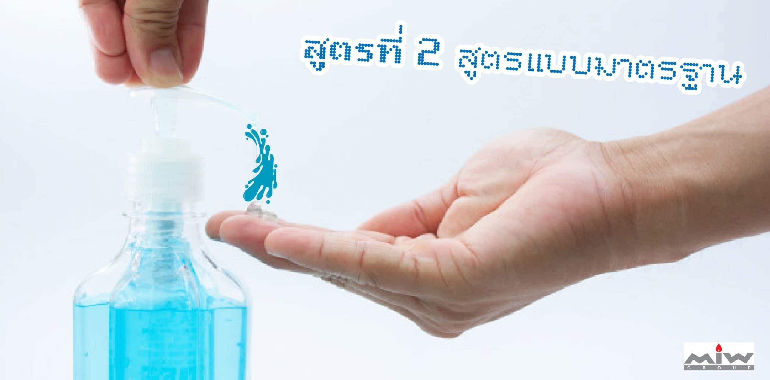 2 สูตรแบบมาตรฐาน scaled - 3 สูตรทำเจลล้างมือ ต้านเชื้อโรคด้วยตนเอง