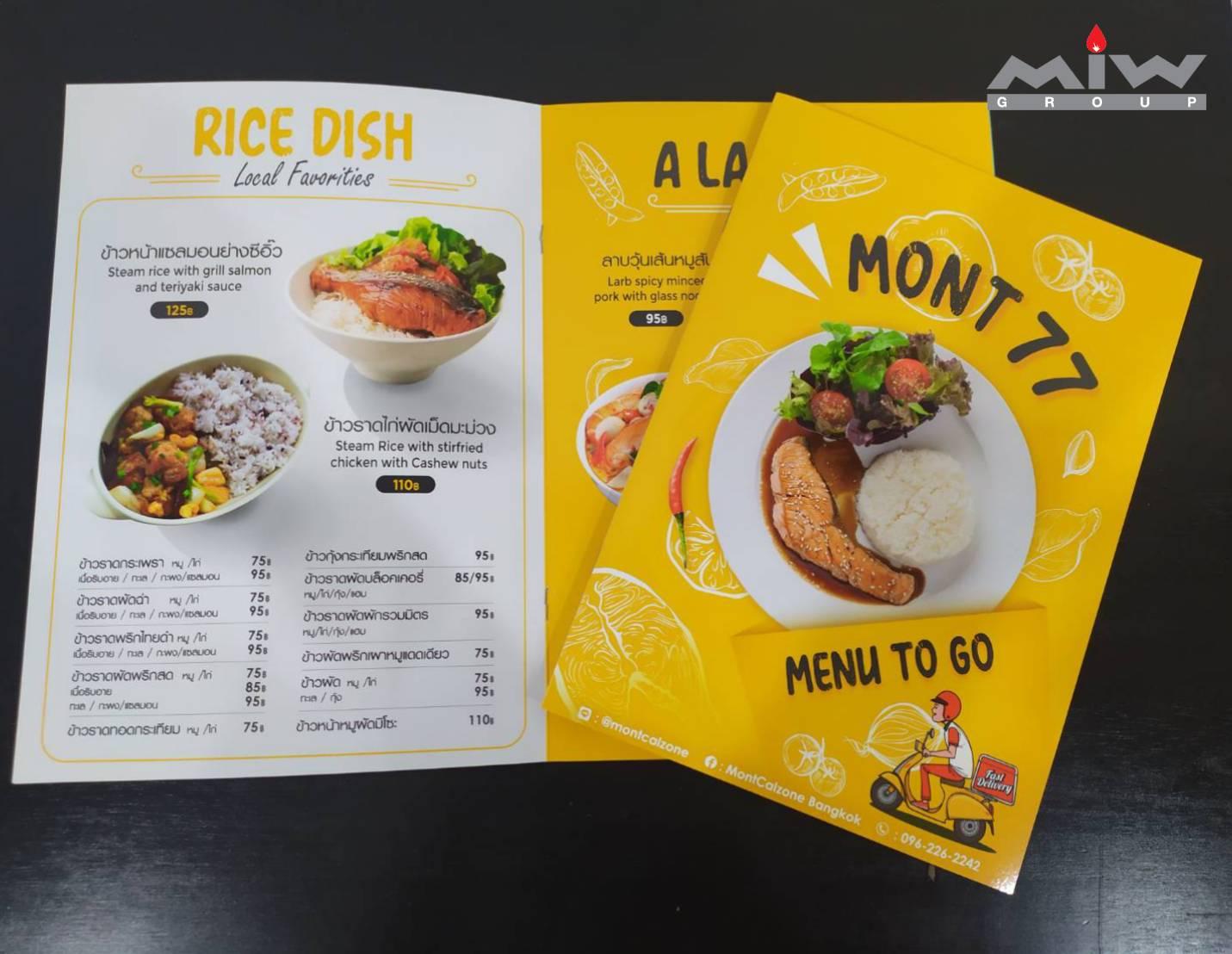 258053 - งานเมนูอาหารร้าน มอนท์คัลโซน (Mont Calzone)