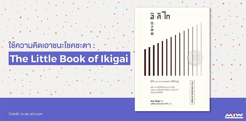 Website Book 02 - 10 หนังสือน่าอ่านพัฒนาตนเอง 2020