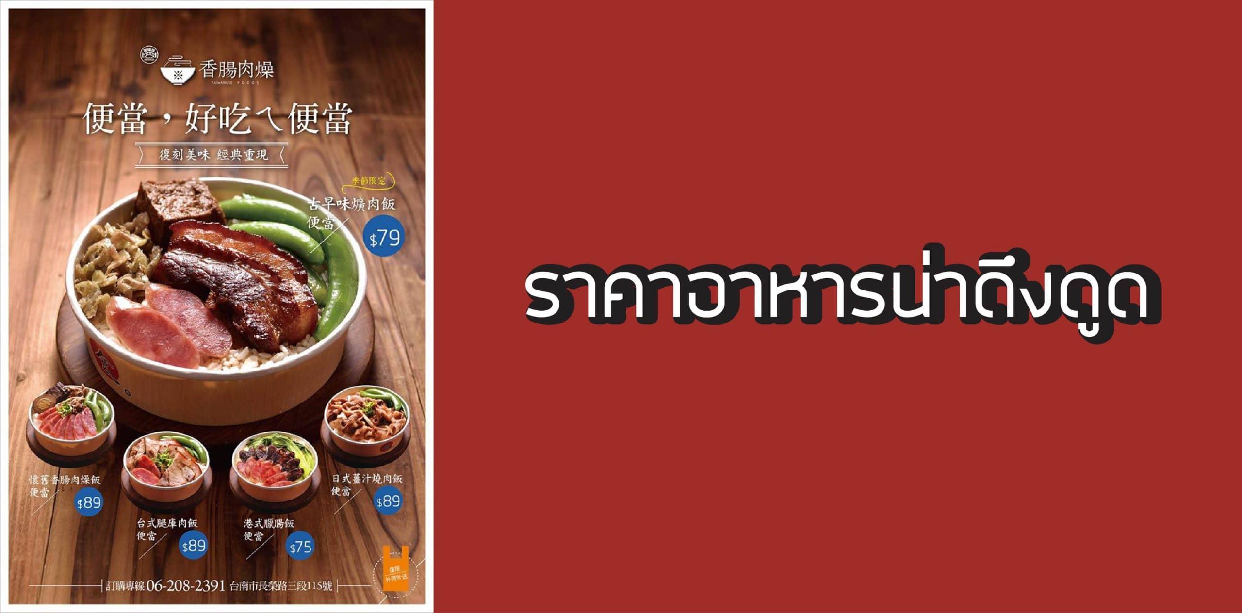 Website menu 02 scaled - เทคนิคการออกแบบเมนูอาหารให้ดูโดดเด่น