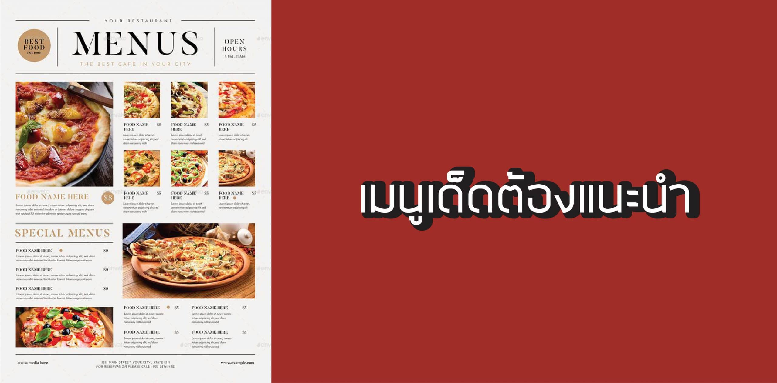 Website menu 03 scaled - เทคนิคการออกแบบเมนูอาหารให้ดูโดดเด่น