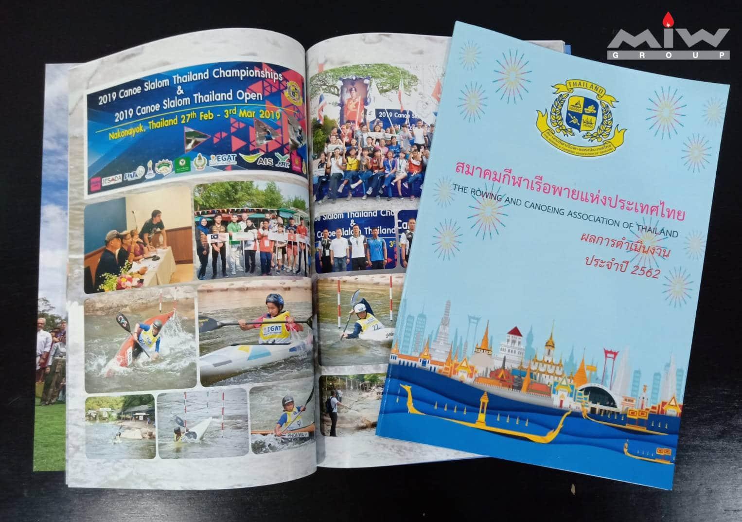 321497 - งานหนังสือสมาคมกีฬาเรือพายแห่งประเทศไทย ผลการดำเนินงานประจำปี 2562