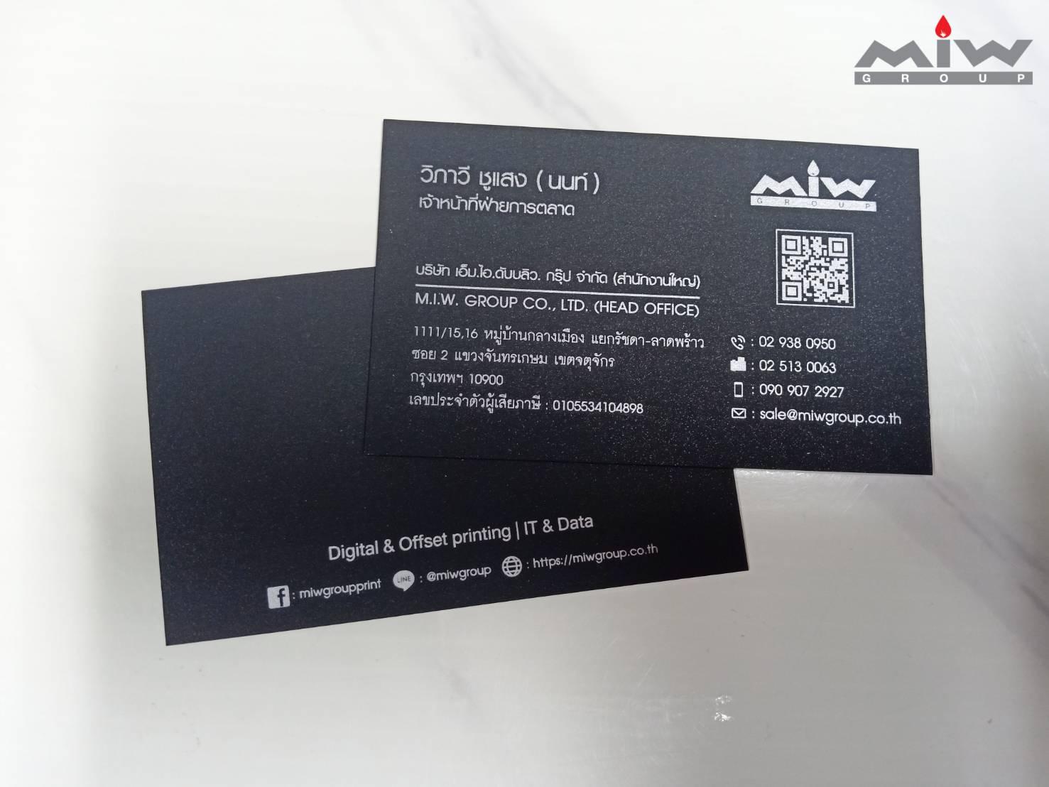 326470 - งานนามบัตร MIW Group