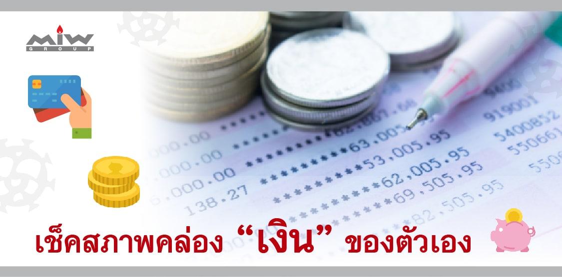 covid 19 01 - เปิด 5 เทคนิคบริหารเงินฝ่าวิกฤตโควิด-19