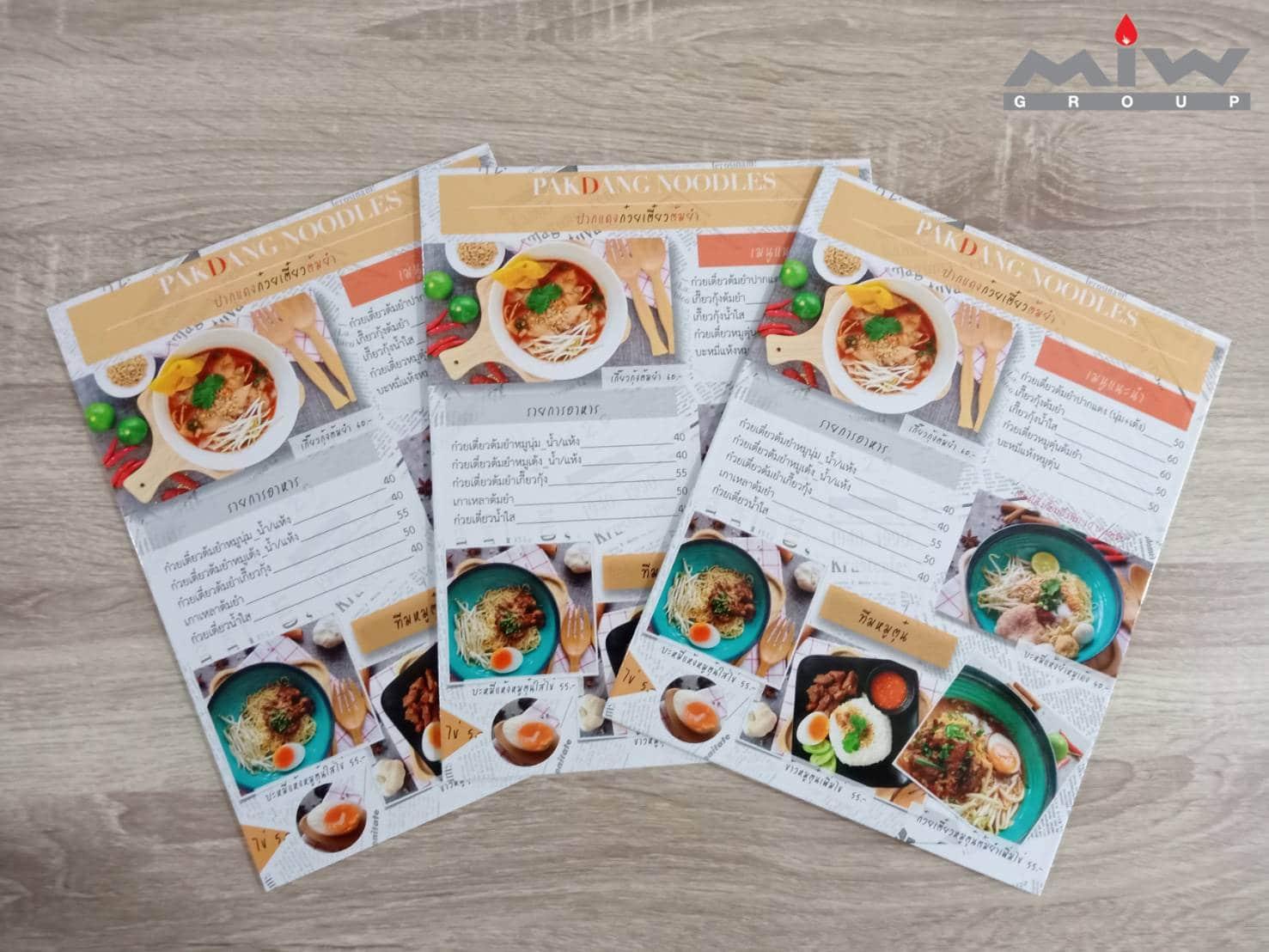 344124 - งานเมนูอาหารร้านปากแดงก๋วยเตี๋ยวต้มยำ