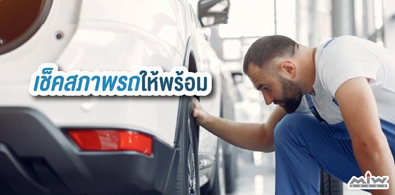 6 ways to drive a rainy season safely 01 - 6 วิธีขับรถหน้าฝนอย่างไร ให้ปลอดภัยหายห่วง