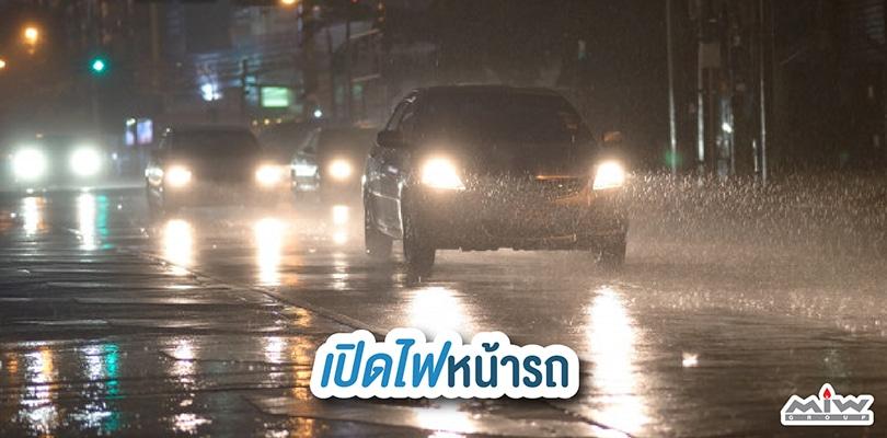 6 ways to drive a rainy season safely 02 - 6 วิธีขับรถหน้าฝนอย่างไร ให้ปลอดภัยหายห่วง