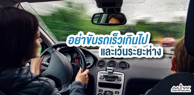 6 ways to drive a rainy season safely 03 - 6 วิธีขับรถหน้าฝนอย่างไร ให้ปลอดภัยหายห่วง