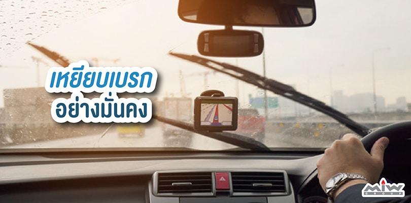 6 ways to drive a rainy season safely 05 - 6 วิธีขับรถหน้าฝนอย่างไร ให้ปลอดภัยหายห่วง