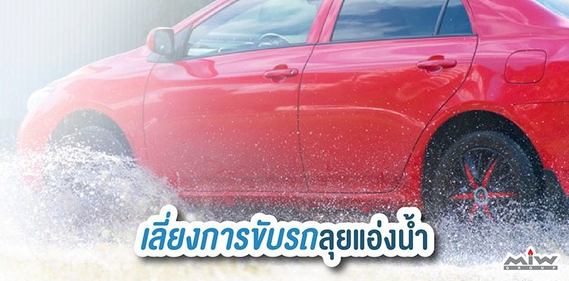 6 ways to drive a rainy season safely 06 - 6 วิธีขับรถหน้าฝนอย่างไร ให้ปลอดภัยหายห่วง