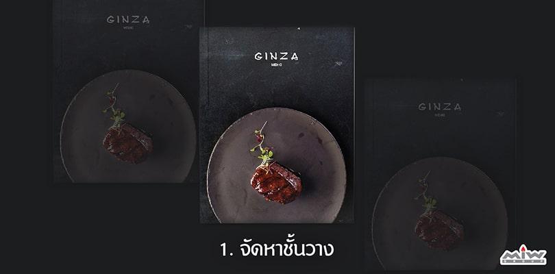 Website Maintain food menu 01 - การเก็บรักษารูปเล่มเมนูอาหาร